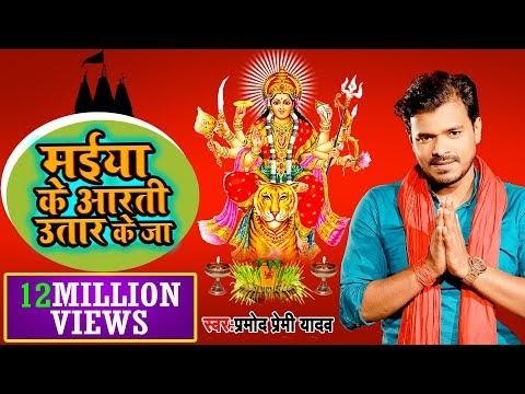 मईया के आरती उतार के जा, Maiya Ke Aarti Utar Ke Ja dj song