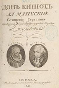 quijote-ruso