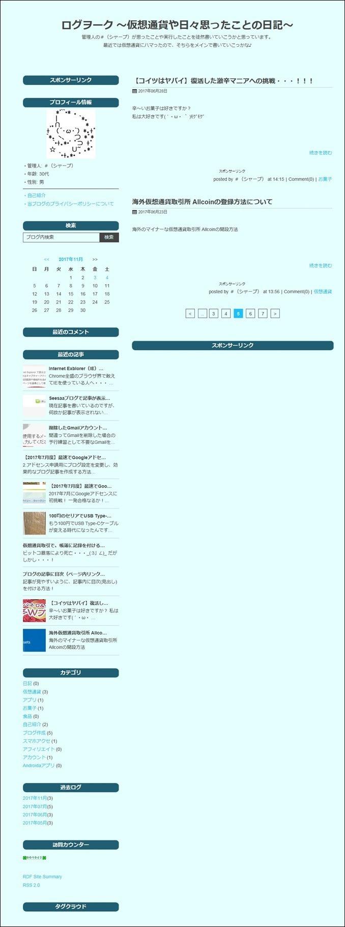 a00009_Google審査用Seesaaブログの設定変更_11