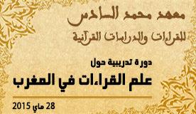 معهد محمد السادس للقراءات والدراسات القرآنية: دورة حول علم القراءات بالمغرب