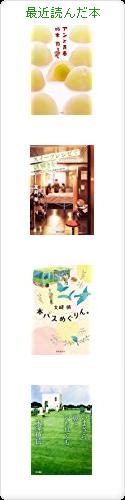 日山の最近読んだ本