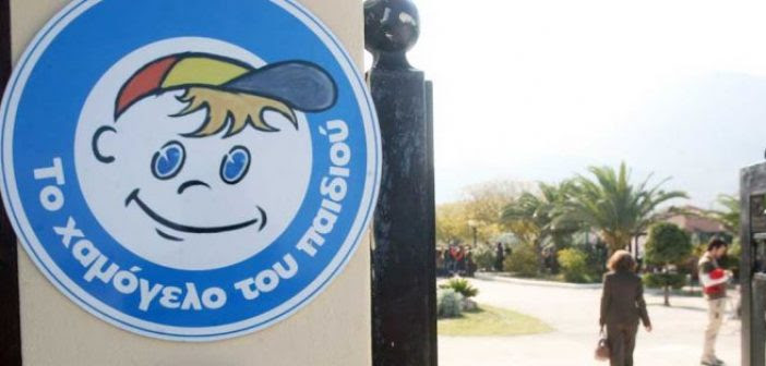 Αγρίνιο: Ευχαριστήριο από το «Χαμόγελο του Παιδιού» για δωρεές