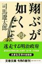 【楽天ブックスなら送料無料】翔ぶが如く(4)新装版 [ 司馬遼太郎 ]