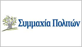 Συμμαχία Πολιτών Κύπρου