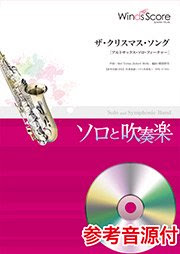 クリスマスウィンターソング特集吹奏楽譜アンサンブル楽譜ソロ