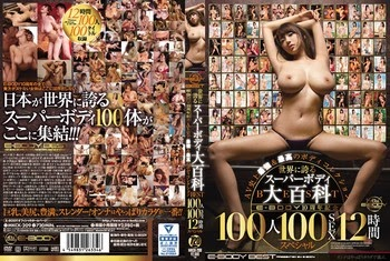 MKCK-209 E-BODY 10th Anniversary Commemorating The World Super Bodymax Encyclopedia BEST AV History's Strongest Best Body Collection 100 100 Sex 12 Hour Special