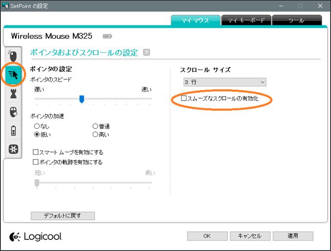 a00029_Logicool製マウスM325の購入レビュー_014