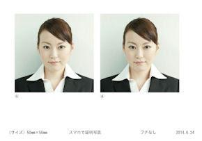 スマホで証明写真 - Androidアプリ「スマホで証明写真」 キヤノン