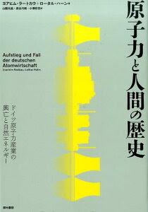 原子力と人間の歴史