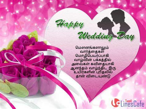 Tamil Poem For Happy Wedding Day   Tamil.LinesCafe.com