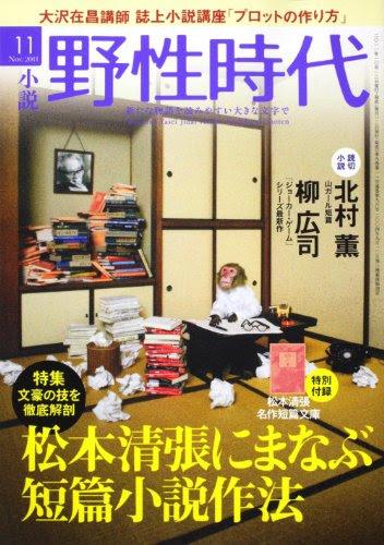小説 野性時代 第96号  KADOKAWA文芸MOOK  62331‐98 (KADOKAWA文芸MOOK 98)