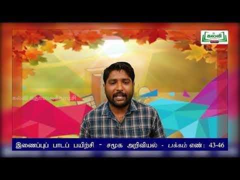 4th Social Science Bridge Course பாதுகாப்பான உனது ஊர் நாள் 5, 6 Kalvi TV