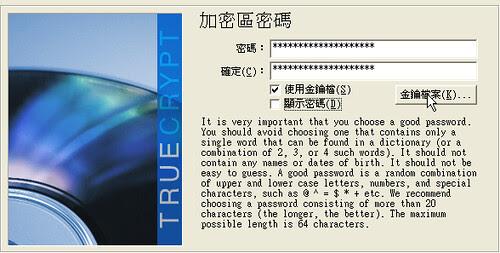 truecrypt-12 (by 異塵行者)