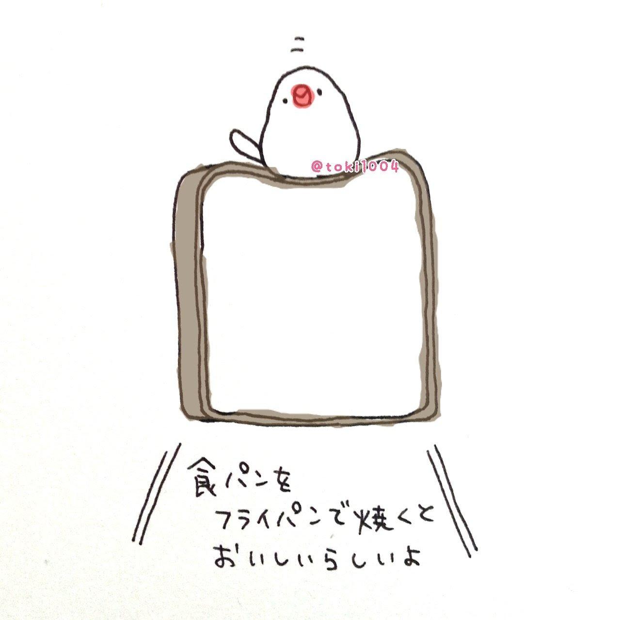 文鳥in 豆知識です 絵 イラスト イラストレーター お絵描き