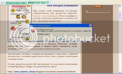 Blogger: IE8 problem
