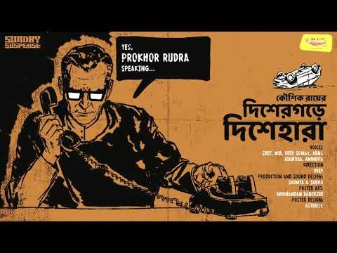 Prokhor Rudra | Dishergarh Ey Dishehara | 30 August 2020 | Kaushik Ray