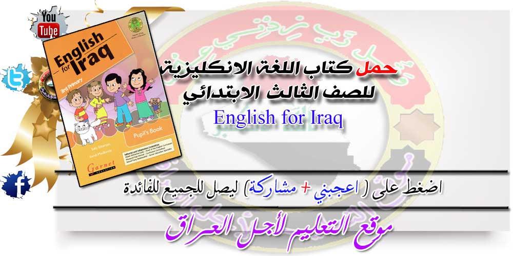 حمل كتاب اللغة الانكليزية الثالث الابتدائي Third primary English for Iraq