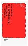 日本の近現代史をどう見るか〈シリーズ 日本近現代史 10〉 (岩波新書)
