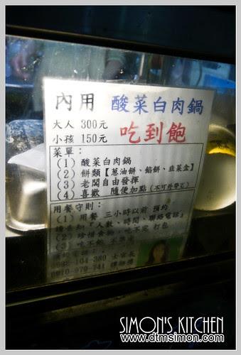 士官長東北酸菜白肉鍋02-2.jpg