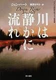 川は静かに流れ (ハヤカワ・ミステリ文庫)