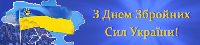 Картинки по запросу день збройних сил україни 2016