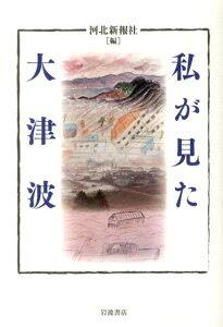私が見た大津波