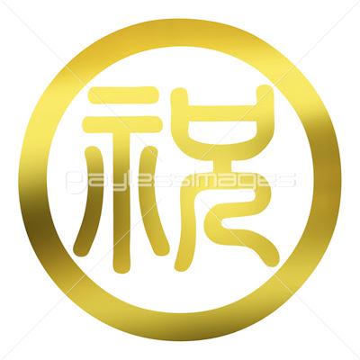 丸に祝文字の写真イラスト素材 写真素材ストックフォトの定額制