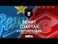 Сегодня главный матч РПЛ! «Зенит» - «Спартак».