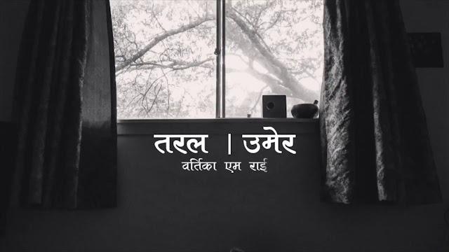 Taral Umer Lyrics - Bartika Eam Rai