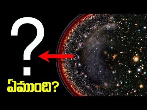 ఈ విశ్వం బయట ఆఖరికి ఏముంది? | What Lies Outside The Universe | THINK DEEP