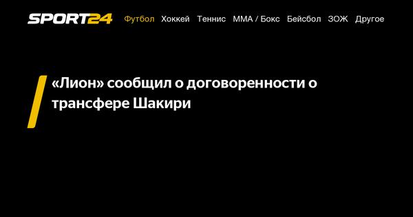«Лион» сообщил о договоренности о трансфере Шакири - 22 августа 2021