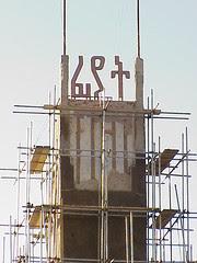 Fiat Tagliero, Asmara