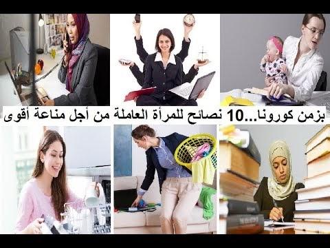 بزمن كورونا ...10 نصائح للمرأة العاملة من أجل مناعة أقوى