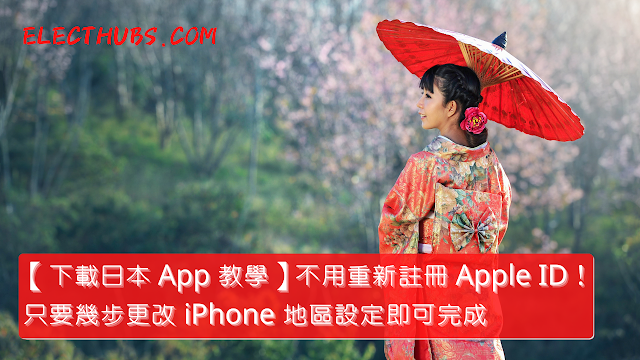 【教學】只要改 iPhone 地區設定 下載日本 App 不用重新註冊 Apple ID