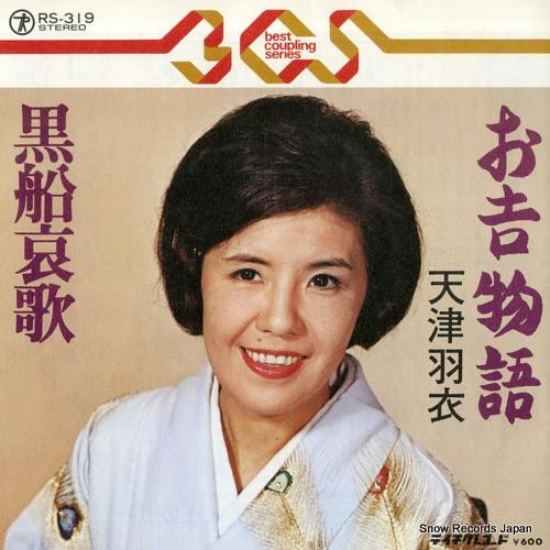 AMATSU, HAGOROMO oyoshi monogatari