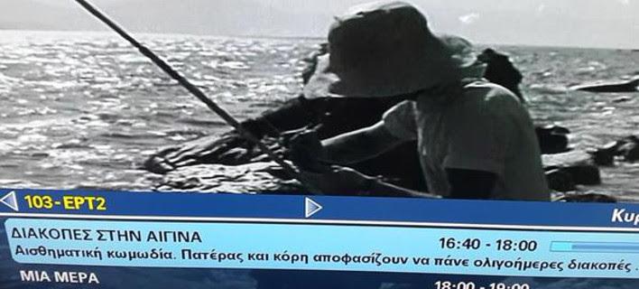 Η ΕΡΤ... «τρολάρει» Βαρουφάκη: Παίζει την ταινία «Διακοπές στην Αίγινα»