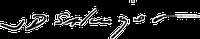 J. D. Salinger's signature.