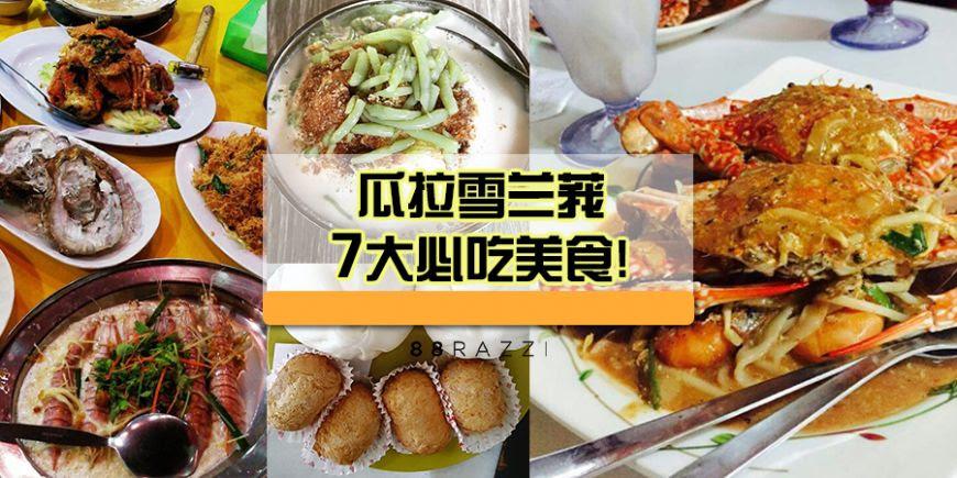 瓜拉雪兰莪7大必吃美食