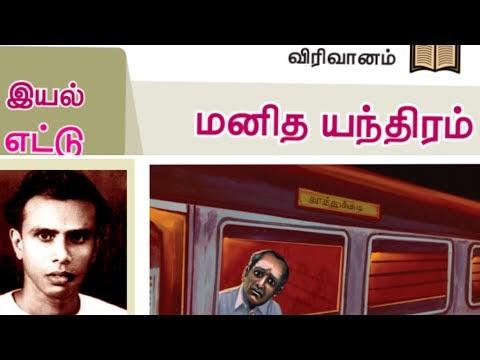 8th Tamil மனித யந்திரம் புதுமைப்பித்தன் இயல் 8 Kalvi Tv