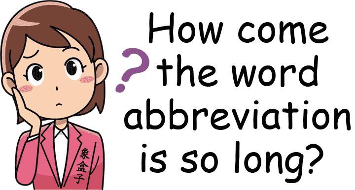 縮寫 英文字 abbreviation