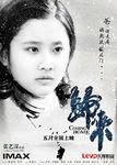 歸來(Coming Home)poster