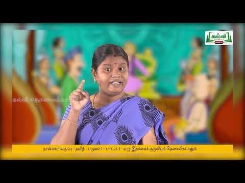 4th Tamil பருவம் 1 பாடம் 3 Kalvi TV