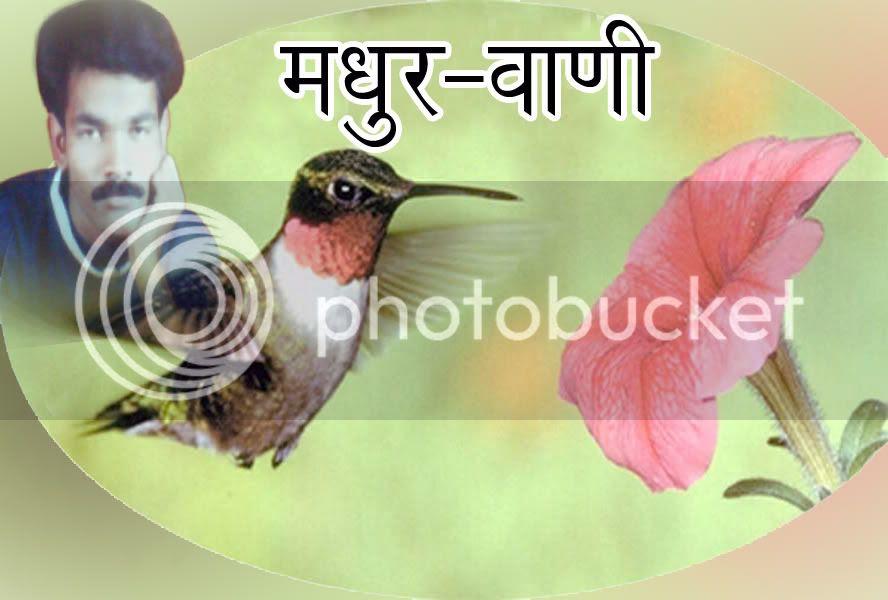 Madhur-Vaani