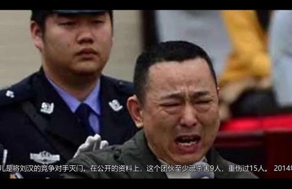 黑老大刘汉曾得到前政法委书记周永康的庇护。(视频截图)