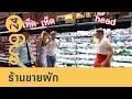 ENG24 - CAT English ตอน ร้านขายผัก