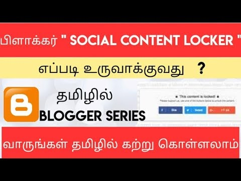 How To Create Social Content Locker In Blogger