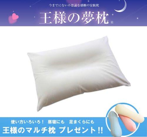 王様の夢枕 アイボリー (専用カバー付) W52×D34×H12cm 【王様のマルチ枕をプレゼント】