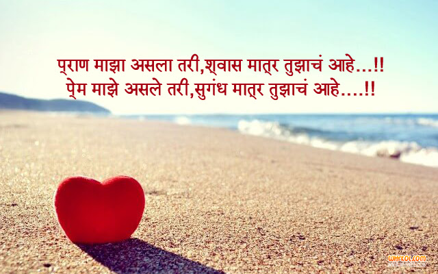 Romantic Love Quotes For Her In Marathi Ville Du Muy
