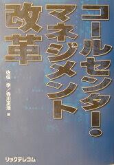 【送料無料】コールセンター・マネジメント改革