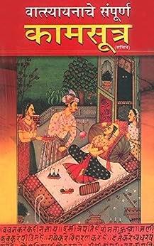 कामसूत्र Kamasutra Book In Hindi Pdf Download free sanskrit version kamsutra pustak hindi
